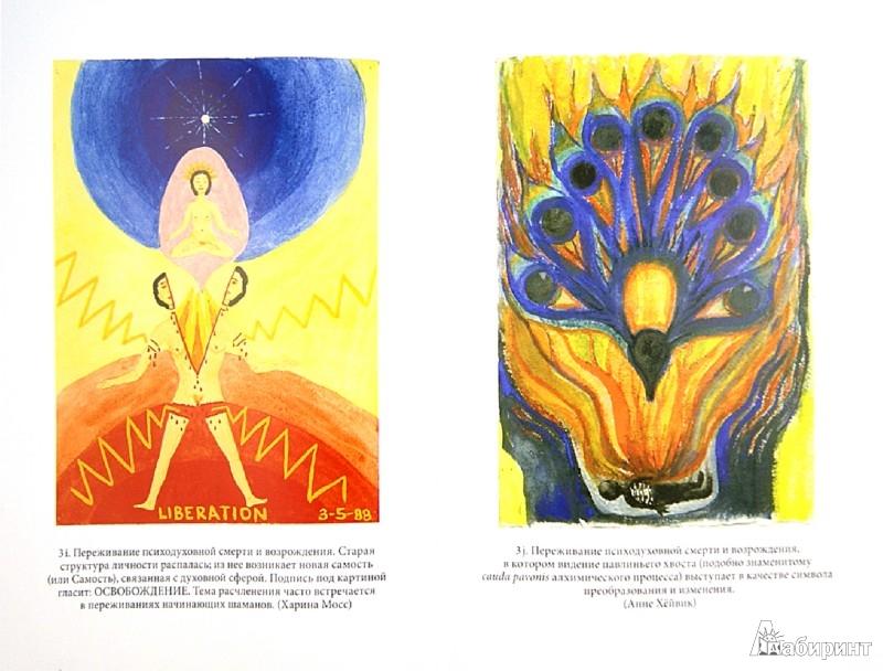 Иллюстрация 1 из 39 для Холотропное дыхание. Новый подход к самоисследованию и терапии - Гроф, Гроф | Лабиринт - книги. Источник: Лабиринт