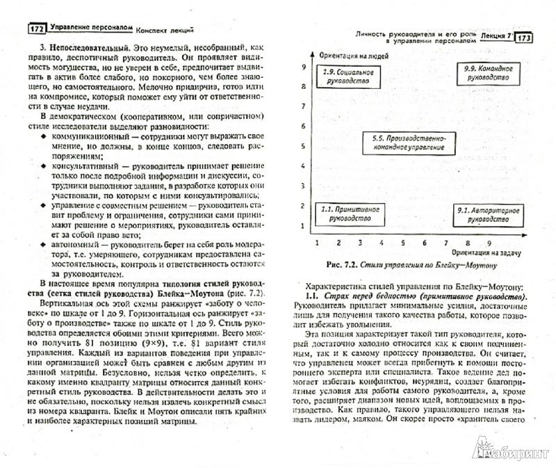 Иллюстрация 1 из 6 для Управление персоналом: конспект лекций - Рахметолла Байтасов | Лабиринт - книги. Источник: Лабиринт