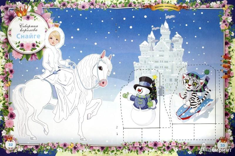 Иллюстрация 1 из 8 для Миллион SUPER-нарядов. Волшебное королевство. Книжка-раскраска с цветными фигурками | Лабиринт - книги. Источник: Лабиринт