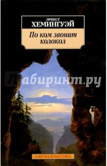 Хемингуэй Эрнест По ком звонит колокол: Роман