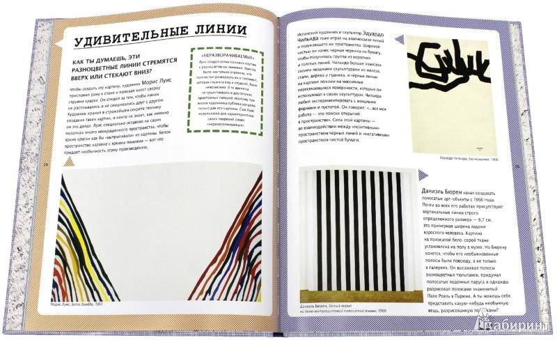 Иллюстрация 1 из 25 для Что такое современное искусство? Путеводитель для детей - Клейн, Клейн   Лабиринт - книги. Источник: Лабиринт