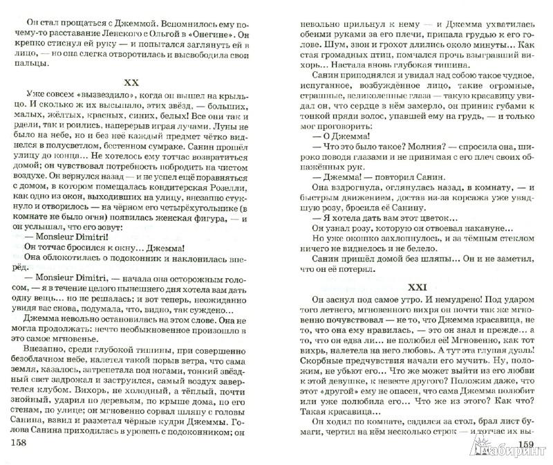 Иллюстрация 1 из 6 для Повести - Иван Тургенев | Лабиринт - книги. Источник: Лабиринт