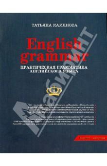 Практическая грамматика английского языкаАнглийский язык<br>Настоящее издание представляет собой углубленный теоретико-практический курс грамматики современного английского языка, включающий в себя изложение и анализ теории грамматических фактов и отношений с использованием 18 000 аутентичных примеров употребления, а также около 600 практических упражнений для эффективного формирования языковой и коммуникативной компетенции. Грамматика предназначена для углубленного изучения английского языка на всех этапах - от начального до продвинутого, и может (is использована как преподавателями и студентами вузов, так и учащимися школ и гимназий, а также широким кругом лиц, изучающих английский язык самостоятельно.<br>