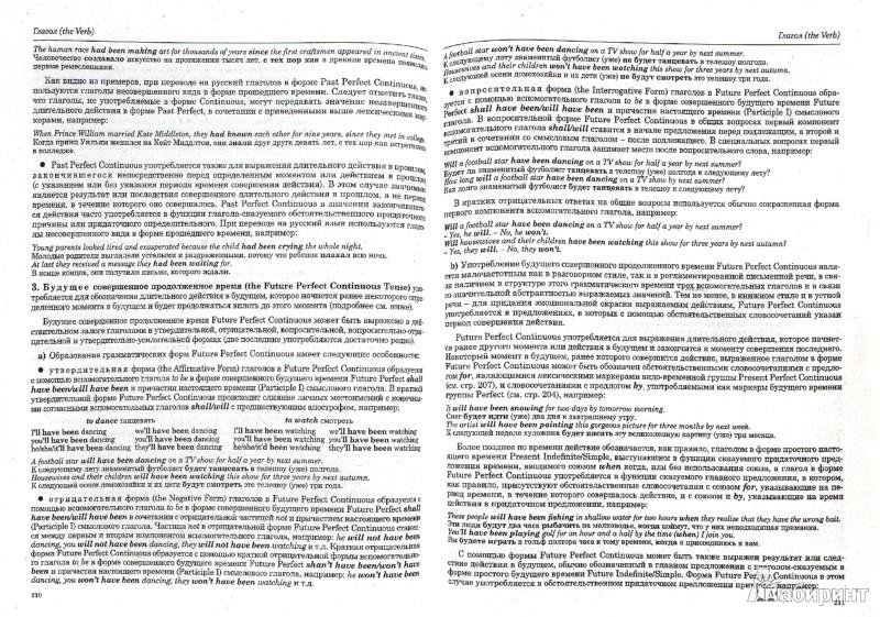 Иллюстрация 1 из 11 для Практическая грамматика английского языка - Татьяна Камянова | Лабиринт - книги. Источник: Лабиринт