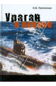 Ураган в океанеМемуары<br>Воспоминания об участии в походе на подводной лодке Б-75 в 1961-62 гг. в район Кубы в разгар Карибского кризиса. 50 лет автор был связан присягой молчания и наконец-то решил поведать соотечественникам, как происходящее выглядело в буквальном смысле изнутри.<br>