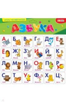 Азбука (2282)Игры на магнитах<br>Игра на магните - азбука.<br>Упаковка: блистер<br>Материал: картон, бумага, магниторезина<br>Производство: Россия<br>