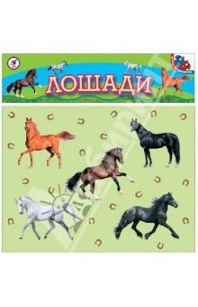 Лошади (2284)Игры на магнитах<br>Игра на магните - лошади.<br>Упаковка: блистер<br>Материал: картон, бумага, магниторезина<br>Производство: Россия<br>
