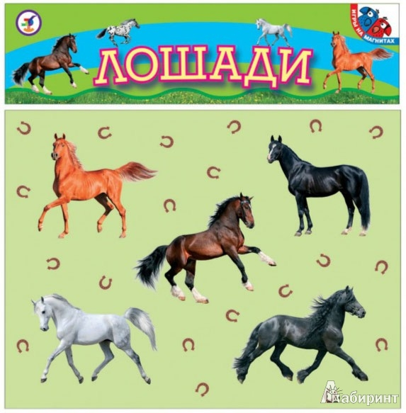 Иллюстрация 1 из 3 для Лошади (2284) | Лабиринт - игрушки. Источник: Лабиринт