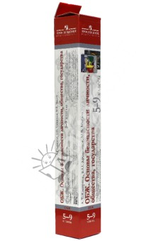 ОБЖ. 5-9 кл. Основы безопасности личности, общества, государства. Комплект демонстрационных таблиц