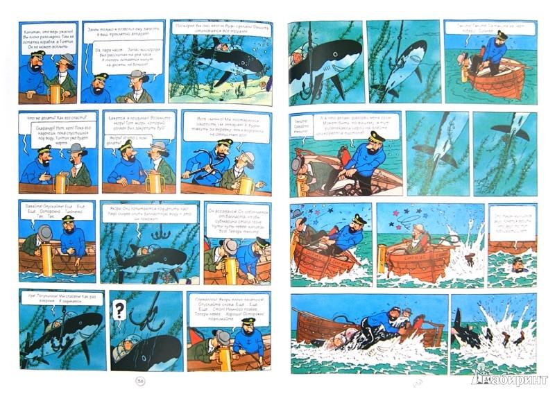 Иллюстрация 1 из 17 для Сокровище Красного Ракхама. Приключения Тинтина - Эрже   Лабиринт - книги. Источник: Лабиринт