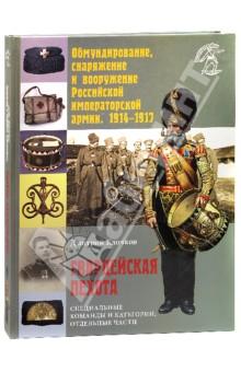 Обмундирование, снаряжение и вооружение Российской императорской армии, 1914 - 1917