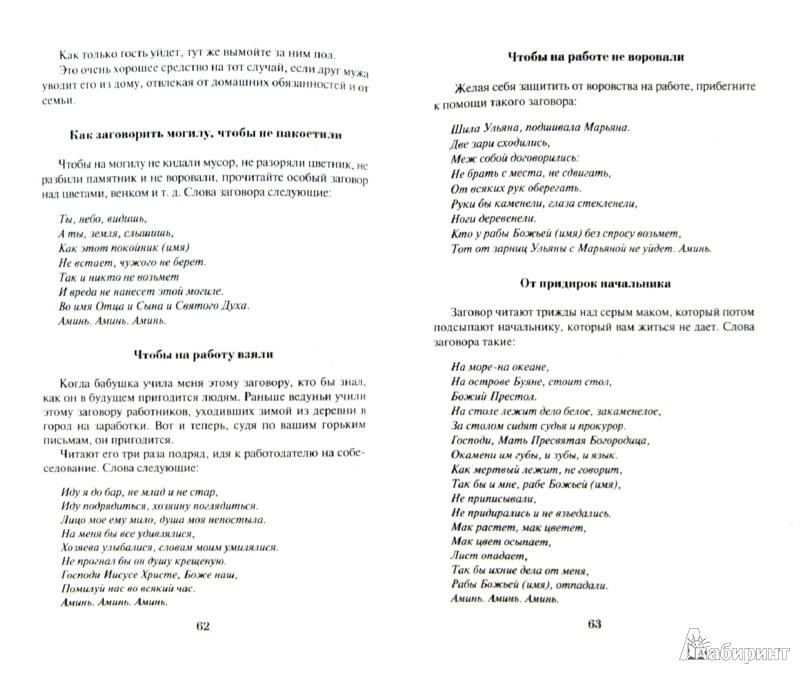 Иллюстрация 1 из 21 для Заговоры сибирской целительницы 3 - Наталья Степанова | Лабиринт - книги. Источник: Лабиринт