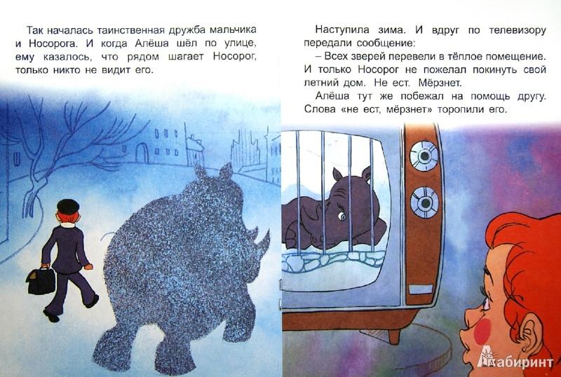 Иллюстрация 1 из 3 для Необычный друг - Юрий Яковлев | Лабиринт - книги. Источник: Лабиринт