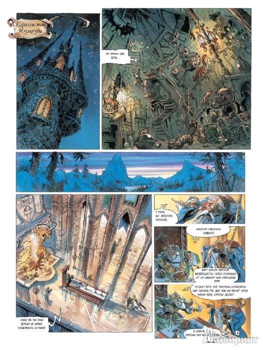 Иллюстрация 1 из 15 для Рыцари Изумруда. Том 1. Волшебные дети - Анн Робийар | Лабиринт - книги. Источник: Лабиринт