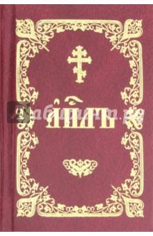 Апостол на церковно-славянском языке. Книга деяний, Посланий святых апостолов и Апокалипсис