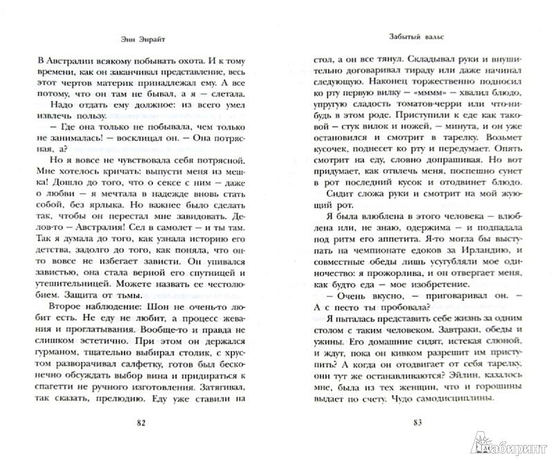 Иллюстрация 1 из 7 для Забытый вальс - Энн Энрайт | Лабиринт - книги. Источник: Лабиринт