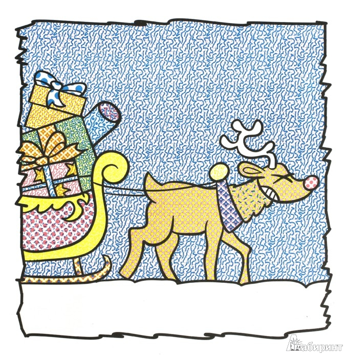 Иллюстрация 1 из 17 для Моя новогодняя раскраска. Раскрасим водой!. Красная | Лабиринт - книги. Источник: Лабиринт