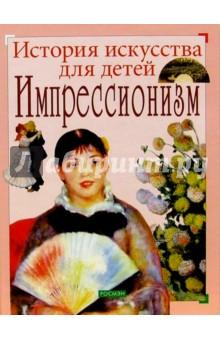 Абеляшева Галина Импрессионизм/Росмэн