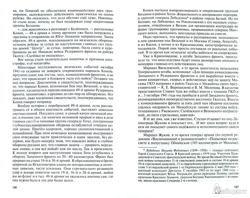 Иллюстрация 1 из 18 для Конев. Солдатский маршал - Сергей Михеенков | Лабиринт - книги. Источник: Лабиринт
