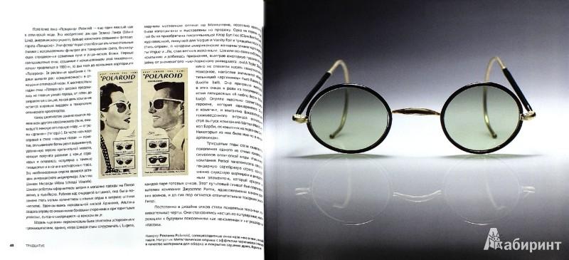 Иллюстрация 1 из 18 для Эксклюзивная коллекция оправ - Мюррей, Альбретчсен | Лабиринт - книги. Источник: Лабиринт