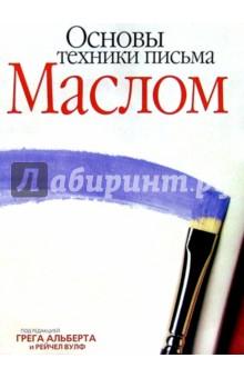 Вулф Рейчел Основы техники письма маслом