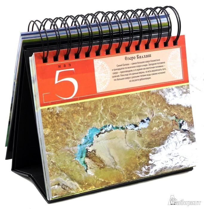 Иллюстрация 1 из 4 для 365 чудес природы. Календарь универсальный | Лабиринт - сувениры. Источник: Лабиринт