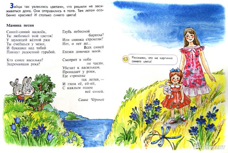 Иллюстрация 1 из 16 для Дружные цвета. Тетрадь для творчества. 3-4 - Екатерина Баканова | Лабиринт - книги. Источник: Лабиринт