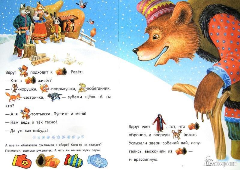 """Иллюстрация 1 из 7 для Рукавичка. Сказка с подсказкой. ПМК """"Диалог""""   Лабиринт - книги. Источник: Лабиринт"""