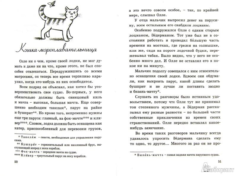 Иллюстрация 1 из 7 для Мои мальчуганы - Густав Гейерстам | Лабиринт - книги. Источник: Лабиринт