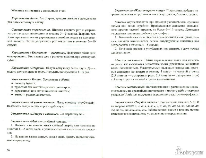 Иллюстрация 1 из 14 для Картотеки артикуляционной и дыхательной гимнастики, массажа и самомассажа - Воронина, Червякова | Лабиринт - книги. Источник: Лабиринт