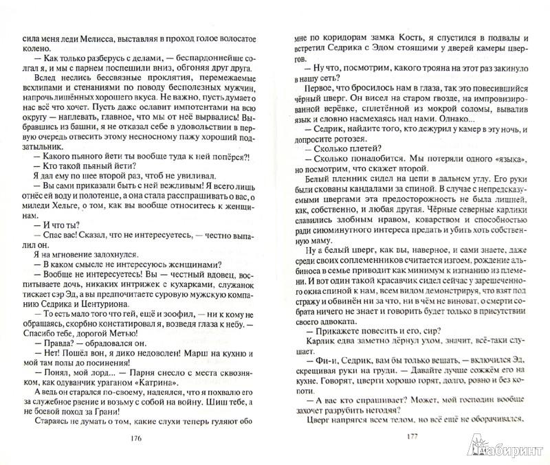 Иллюстрация 1 из 16 для Замок Белого Волка - Андрей Белянин | Лабиринт - книги. Источник: Лабиринт