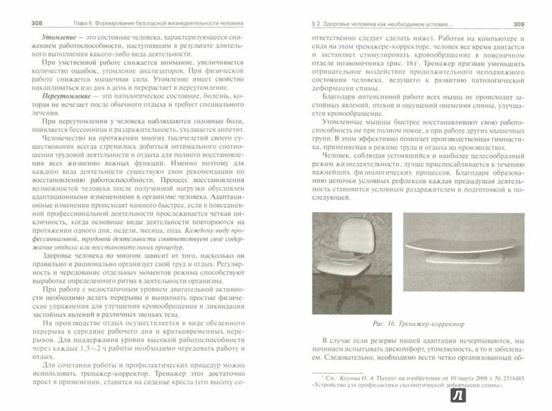 Иллюстрация 1 из 6 для Безопасность жизнедеятельности. Учебник для бакалавров - Никитина, Бирюков, Кузнецов, Зулаев, Козлова, Коротаева, Щербаков   Лабиринт - книги. Источник: Лабиринт
