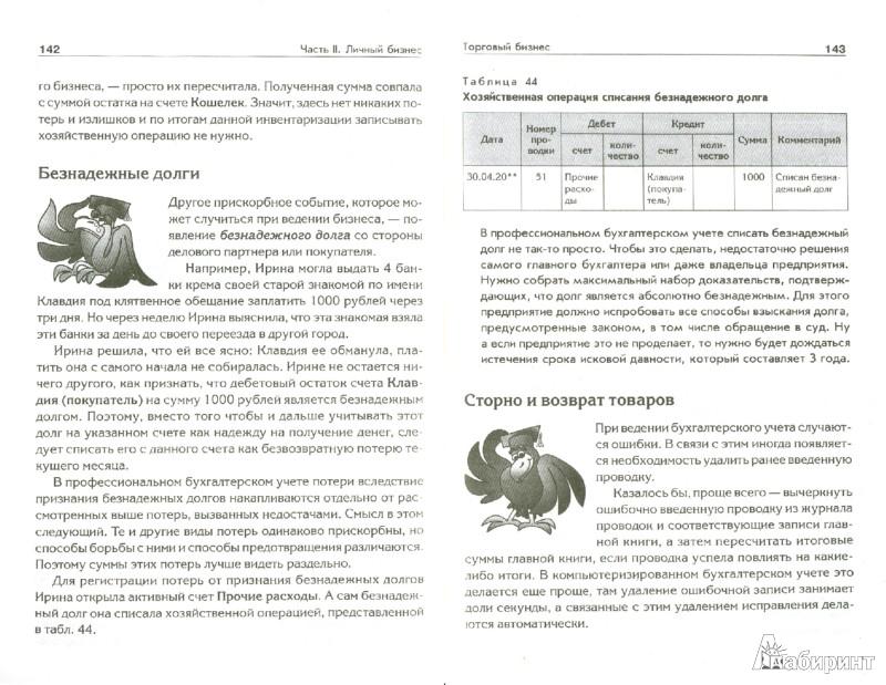 Иллюстрация 1 из 3 для Популярная бухгалтерия. Как понять бухгалтерский учет - Андрей Гартвич | Лабиринт - книги. Источник: Лабиринт