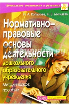 Копылова Н., Микляева Н. Нормативно-правовые основы деятельности дошкольного образовательного учреждения