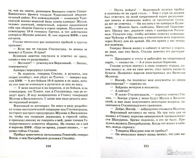 Иллюстрация 1 из 10 для Сталинградская битва: Зарево над Волгой - Александр Золототрубов | Лабиринт - книги. Источник: Лабиринт