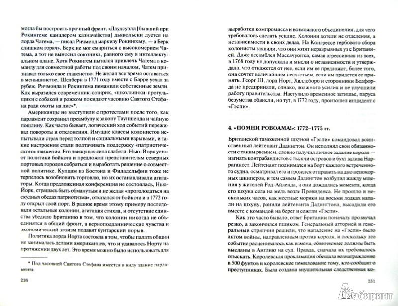 Иллюстрация 1 из 5 для Ода политической глупости. От Трои до Вьетнама - Барбара Такман | Лабиринт - книги. Источник: Лабиринт