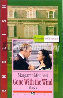 Mitchell Margaret Gone with the wind: В 3 книгах. Книга 1