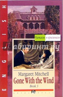 Митчелл Маргарет Унесенные ветром = Gone with the wind: В 3 книгах. Книга 3 (на английском языке)