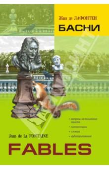 Обложка книги Басни