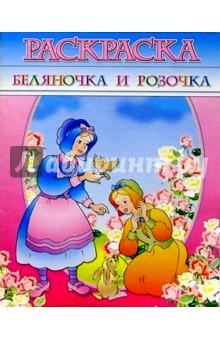 "Раскраска ""Беляночка и Розочка"""