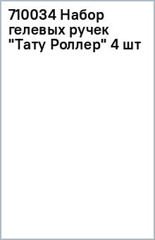 """710034 Набор гелевых ручек """"Тату Роллер"""" (4 шт)"""