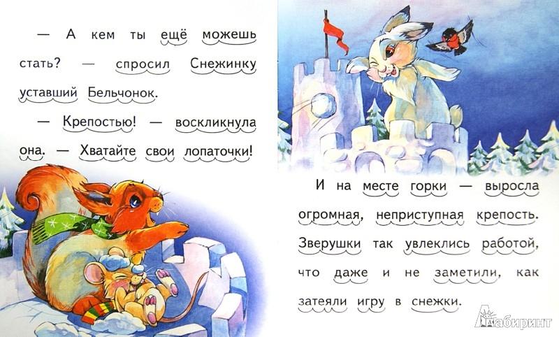 Иллюстрация 1 из 18 для Веселая зима - Елена Ермолова | Лабиринт - книги. Источник: Лабиринт
