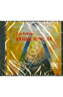 Танец Ангела (CD)Эзотерические знания<br>Музыка на этом диске создана, чтобы помочь Вам войти в контакт с Вашей Божественной Сущностью. Ваше Высшее Внутреннее Совершенство соприкасаясь с Ангелами, которые с любовью напоминают вам и Великой классической музыке созданной композиторами в момент их прикосновения к ним и вдохновленных ими для создания Великой симфонии, что способствуют поддержанию и гармонизации вас и пространства, в котором вы находитесь. Любой из нас - это игрок в симфонии жизни и Бог был бы не полным без каждого из нас.<br>01 -  Наконец-то Свободны<br>02 -Наполнение Светом<br>03 - Проблески другого мира<br>04 - Земля Пана<br>05 - Градация Души<br>06 - Блуждающий Ангел<br>07 - Возвращение к любви<br>08 - Счастливый<br>09 - Глубокий Мир<br>10 - Небесный полет<br>11 - Танец Ангела<br>