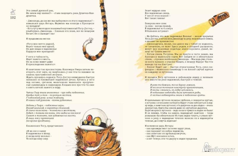 Иллюстрация 1 из 11 для Джоконда и Принцесса из леса (+CD) - Андрей Семин-Вадов | Лабиринт - книги. Источник: Лабиринт