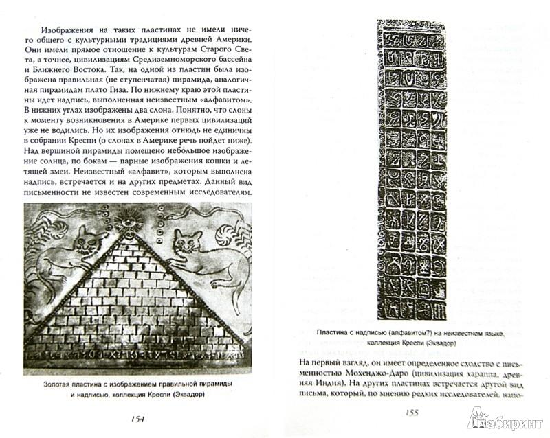 Иллюстрация 1 из 5 для Запрещенная история, или Колумб Америку не открывал - Жуков, Непомнящий   Лабиринт - книги. Источник: Лабиринт