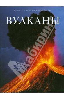 ВулканыГеография и науки о Земле<br>На Земле насчитывается около 1,5 тысяч действующих вулканов, и около десятка из них извергаются ежедневно. Это неповторимое зрелище никогда не перестанет завораживать людей. Авторы книги - вулканолог Жак-Мари Бардинцефф и фотограф Оливье Грюневальд - провели многие годы, наблюдая за вулканами, и предлагают читателям поближе познакомиться с предметом своей страсти во всем многообразии - от взрывов стромболианских типов извержений до опасных раскаленных облаков вулканического пепла, от бездонных кратеров изъеденных эрозией заснувших вулканов до причудливо застывших потоков лавы, от многоцветных сольфатар с горячими источниками до серных выбросов гейзеров.<br>