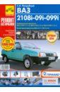 Ваз 2108i-09i-099i: Руководство по ремонту, техн. обслуживанию и эксплуатации