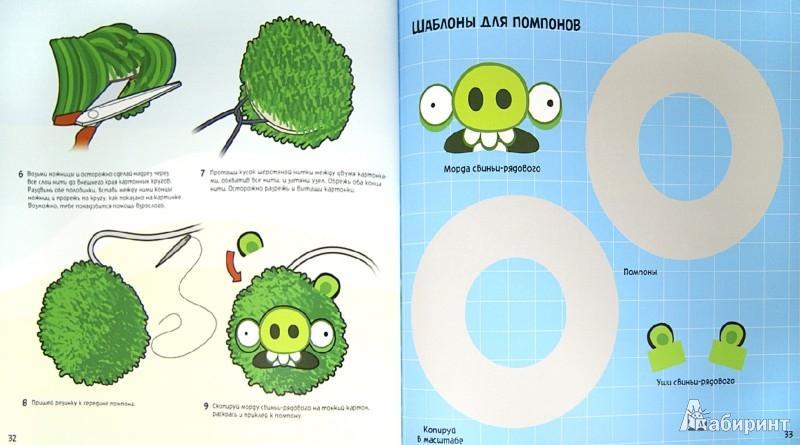 Иллюстрация 1 из 2 для Angry Birds. Игротека. Улетные приключения   Лабиринт - книги. Источник: Лабиринт