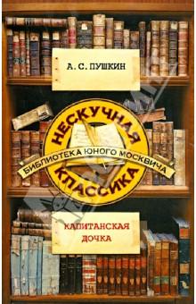 сочинение капитанская дочка 8 класс восстание пугачева