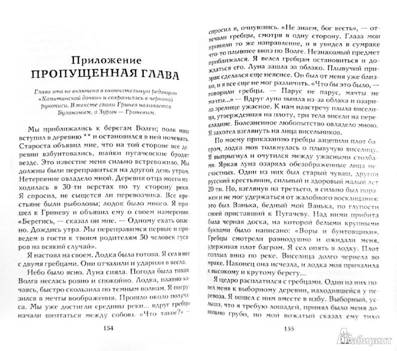 Иллюстрация 1 из 11 для Капитанская дочка - Александр Пушкин | Лабиринт - книги. Источник: Лабиринт